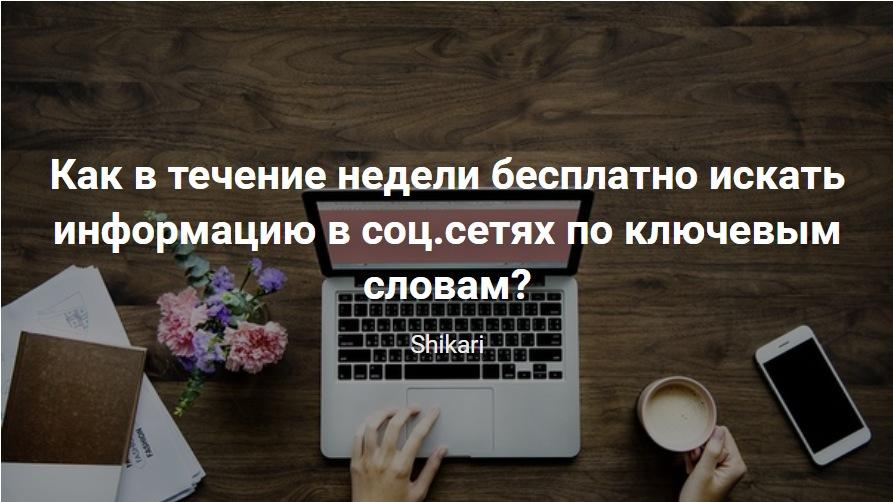 Как в течение недели бесплатно искать информацию в соц.сетях по ключевым словам?