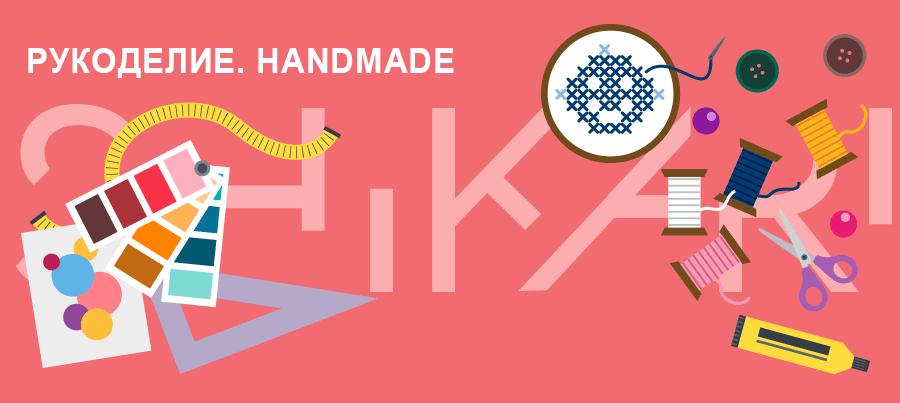 """Новая категория """"Handmade и рукоделие"""" + промо-код"""