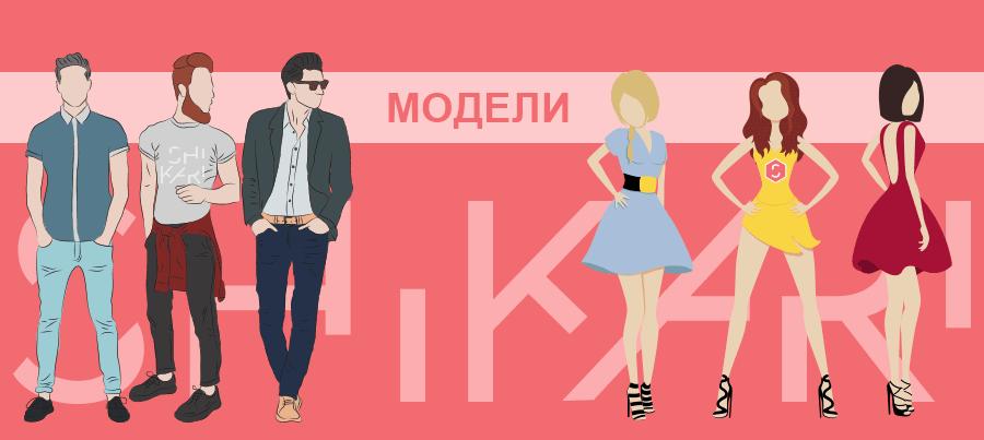 """Новая категория """"Модели"""" + промо-код"""