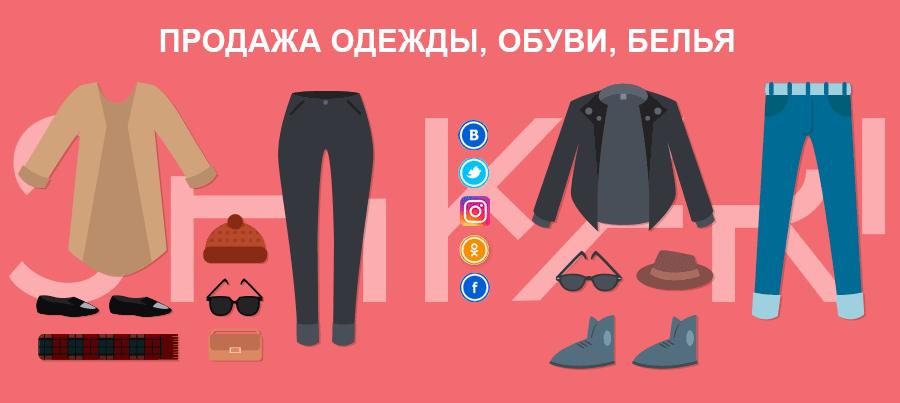 """Новая категория """"Одежда, обувь, аксессуары"""" + промо-код"""