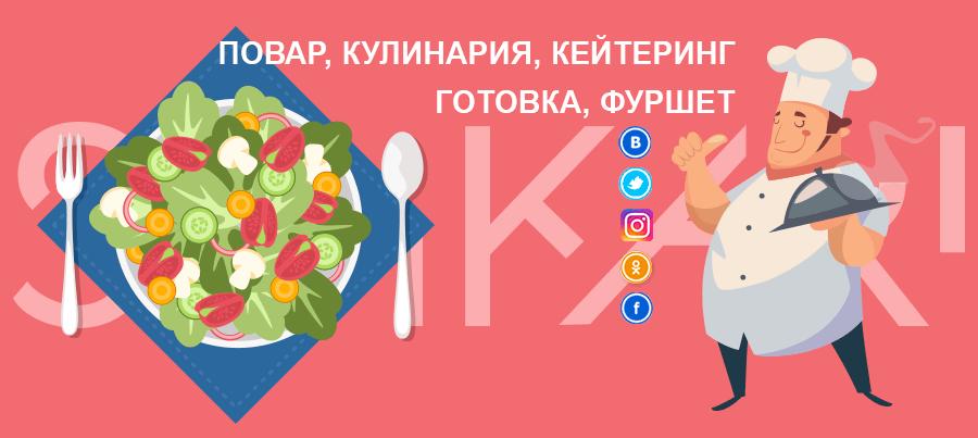 """Новая категория """"Кулинарные услуги"""" + промо-код"""