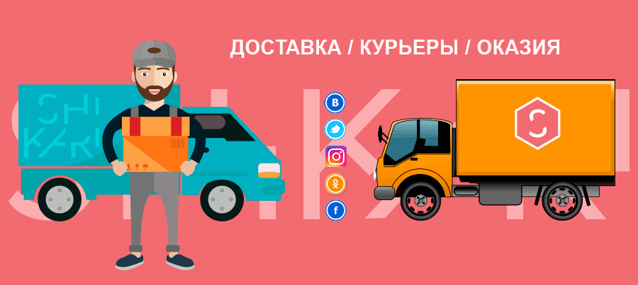 """Новая категория """"Курьеры и доставка"""" + промо-код"""