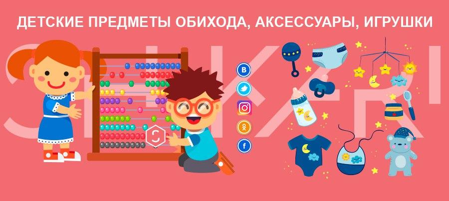 """Новая категория """"Детские игрушки и предметы обихода"""" + промо-код"""