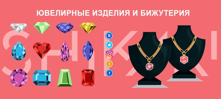 """Новая категория """"Ювелирные изделия и бижутерия"""" + промо-код"""