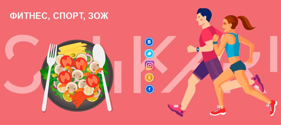 """Новая категория """"Фитнес, спорт, ЗОЖ"""" + промо-код"""