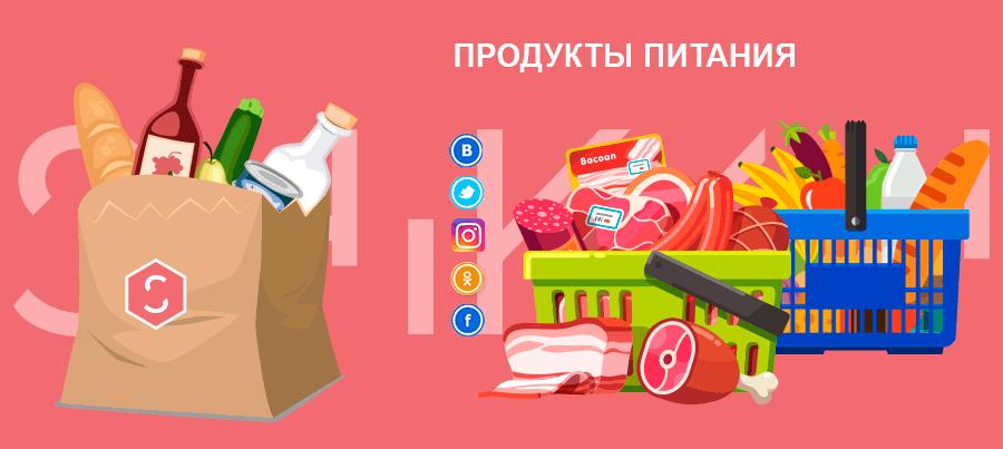 """Новая категория """"Продукты питания"""" + промо-код"""
