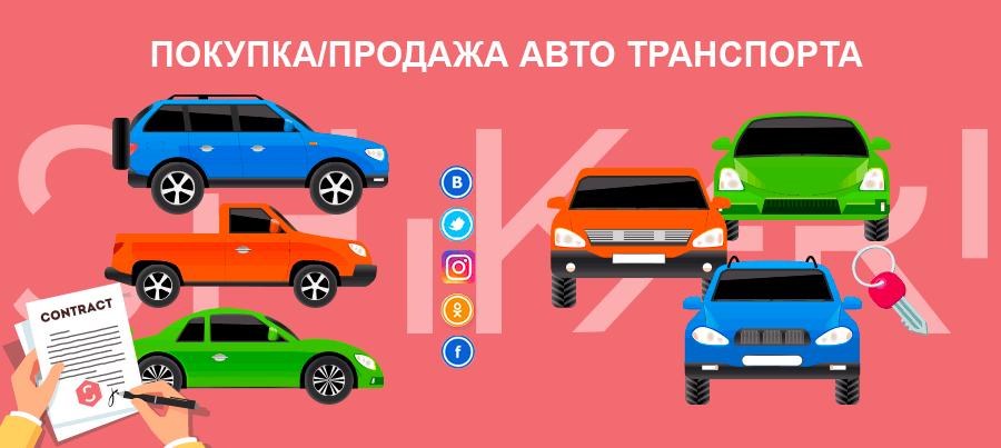 """Новая категория """"Покупка-продажа авто"""" + промо-код"""